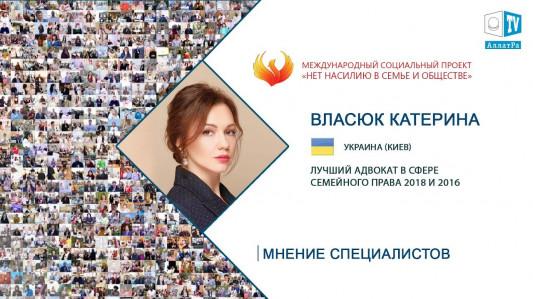 Катерина Власюк, адвокат по семейному праву: Быть счастливым - это быть ответственным за свою жизнь