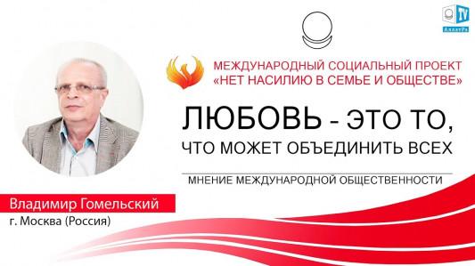 Владимир Александрович Гомельский. ЖИВОЙ ЧЕЛОВЕК СПОСОБЕН К ЛЮБВИ