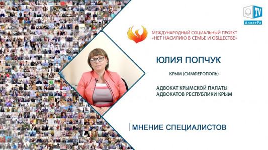 ДЕЙСТВОВАТЬ ВО БЛАГО ВСЕГО ЧЕЛОВЕЧЕСТВА! Мнение специалистов. Юлия Попчук (Крым)
