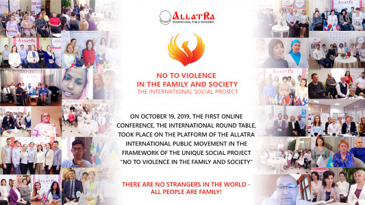 "International round table within the framework of the social project ""NO TO VIOLENCE IN THE FAMILY AND SOCIETY"" October 19, 2019"