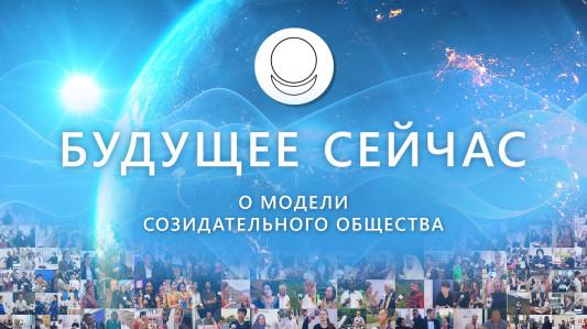 Международный социальный исследовательский проект «БУДУЩЕЕ СЕЙЧАС» на платформе Международного общественного движения АЛЛАТРА.