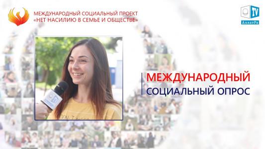 """Анна-Мария, Кишинев (Молдова). Соцопрос по проекту """"Нет насилию в семье и обществе"""""""