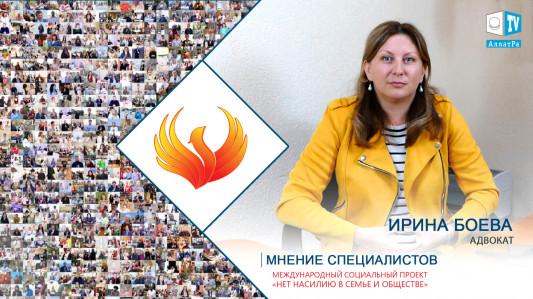Ирина Боева, адвокат. Простые шаги к общечеловеческим ценностям